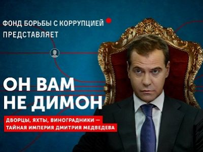"Заставка фильма ФБК ""Он вам не Димон"". Фото: navalny.com"