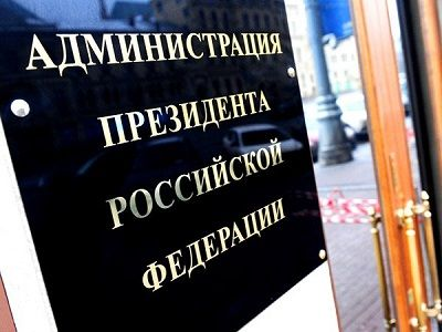 Администрация президента РФ. Источник — news-factor.ru