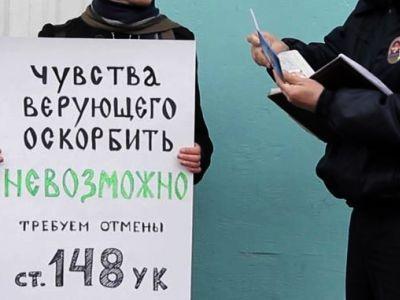 Чувства верующих. Фрагмент фото: Радио Свобода