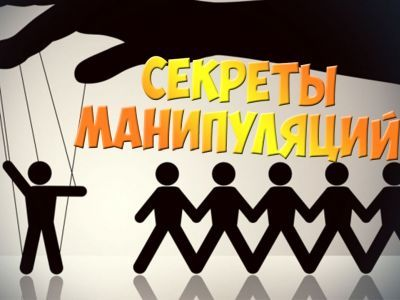 Секреты манипуляций. Фото: Youtube.com
