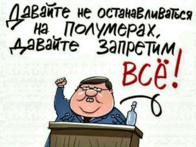"""Думские депутаты: """"Давайте запретим всё!"""" Карикатура С.Елкина, chaosandorder.ru"""