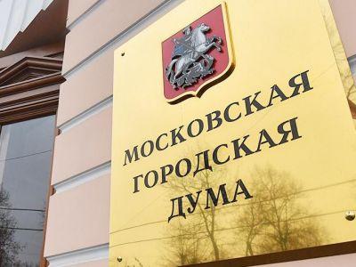 Мосгордума. Фото: РИА Новости / Алексей Куденко