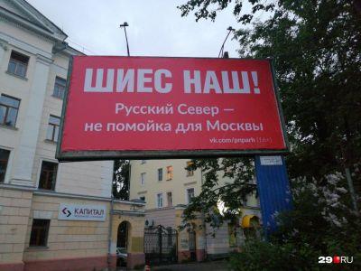 """Билборд """"Шиес наш"""". Фото: 29.ru"""