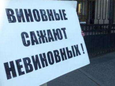 """Плакат """"Виновные сажают невиновных"""" у Следственного комитета. Фото: RFE RL"""