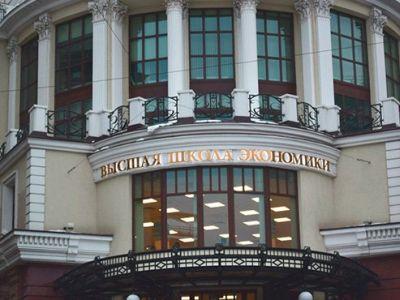 Здание НИУ ВШЭ. Фото: Аргументы Недели