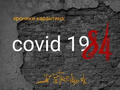 """Covid-19 — """"1984"""". Рис. А.Петренко: petrenko.uk"""