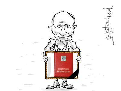 Путин и Конституция. Рисунок: Андрей Петренко