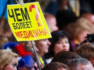 """""""Чем болеет медицина?"""" Акция против оптимизации здравоохранения. Фото: kprf121.ru"""